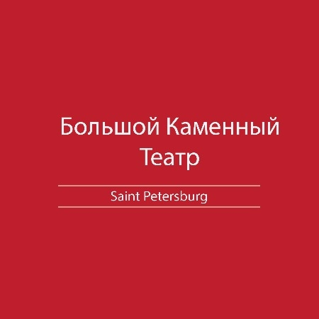 Imperial Bolshoi Kamenny